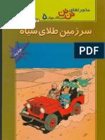 15 - Tintin - Land of Black Gold (Persian Language -New Edition-By Sohrabkhan)