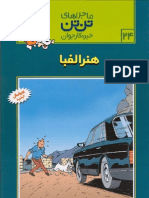 24 - Tintin and alph-art (Persian Language -New Edition-By Sohrabkhan)