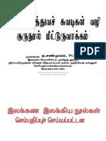 Reconstructing Siddha Medical Texts (Presentation)