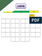 2M 班课室平面图