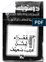 دوستويفسكي - المجلد رقم 1