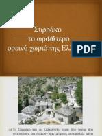 Συρράκο Το Ωραιότερο Ορεινό Χωριό Της Ελλάδας