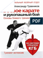 Travnikov Boevoe Karate