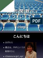 PHPの配列関数