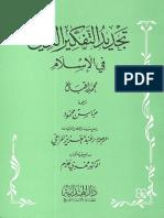 ¨تجديد التفكير الديني في الاسلام - محمد اقبال.pdf