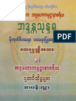 DhammaBook (3)