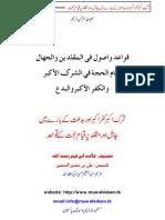 Shirk e Akbar Kufr e Akbar Aur Bidat K Baray main Jahil aur Muqallid par Qayam e Hujjat