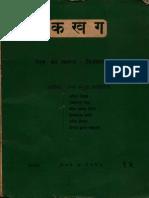 Ka Kha Ga Year 1968 Vol. 15