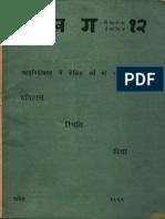 Ka Kha Ga Year 1966 Vol. 12