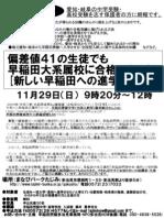 早稲田摂陵中学高等学校 多治見市 説明会&無料模試