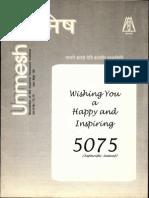 Unmesh Jan - Mar 1999 Vol. II No. 13 - 15