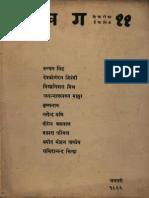 Ka Kha Ga Year 1966 Vol. 11