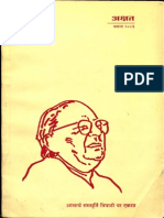 Akshat Issue 17, 2003 Ram Murti Tripathi Special