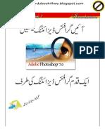 Photoshop Urdu Tutorial