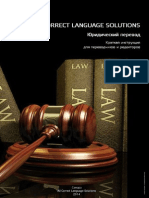 AllCorrect Translators Guide XX RU Legal