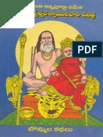 SanariVisweswaraSwamy Text