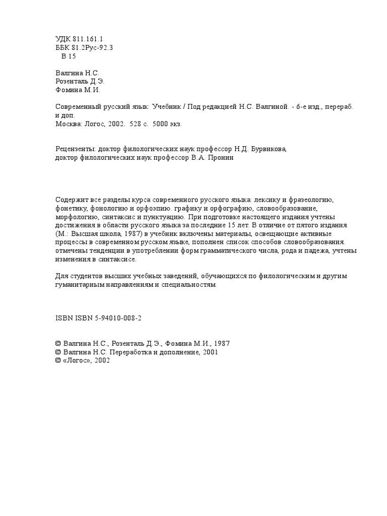 орфографический словарь русского языка букчина б з сазонова и к чельцова л к м аст пре
