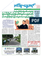 Union Daily (8-7-2014)