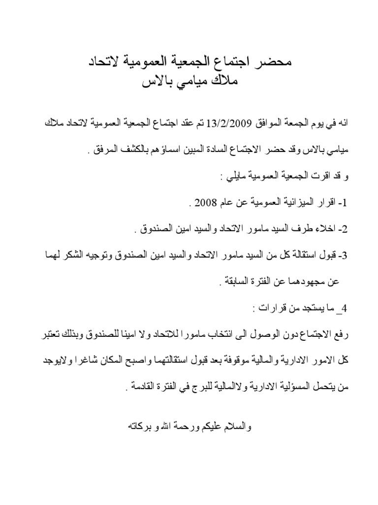 محضر اجتماع جمعية