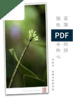 勵志圖文00079.pdf