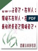 勵志圖文00086.pdf