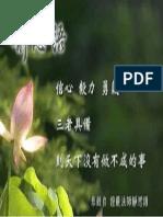 勵志圖文00087.pdf