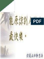 勵志圖文00088.pdf