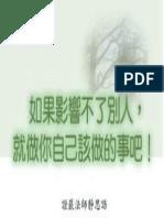 勵志圖文00085.pdf