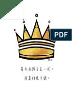 勵志圖文00092.pdf