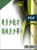 勵志圖文00091.pdf