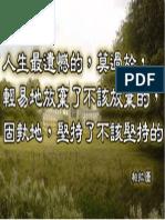 勵志圖文00090.pdf