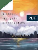 勵志圖文00094.pdf