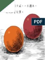 勵志圖文00096.pdf