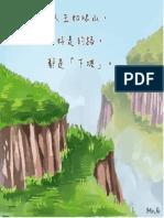 勵志圖文00099.pdf