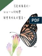 勵志圖文00100.pdf