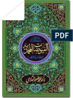 Al Fuyoozaat Ul Muhammadiyyah Arabic Urdu