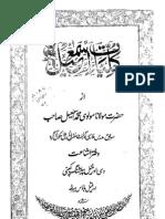 Kuliyat-e Ismail Meruthi