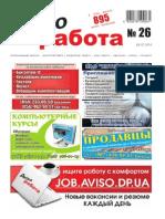 Aviso-rabota (DN) - 26 /161/