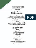 ASS 037 Taittiriya Brahmanam With Sayanabhashya Part 2 - Narayanasastri Godbole 1898