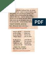 Bangla Kabita বাংলা কবিতা