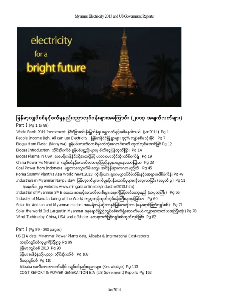 Myanmar Electricity 2013 and US Gov Report 390 Pages