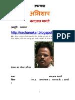 Abhishaap - Novel - Nandlal Bharti