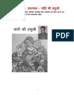Chandi Ki Hansuli - Novel - Nandlal Bharti