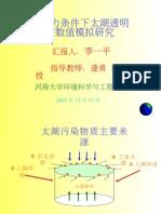 (1李一平)水动力条件下太湖透明度模型数值模拟研究