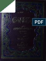 Tafseer Al Mazhari 1