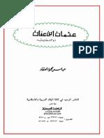 عبقريه عثمان لعباس العقاد