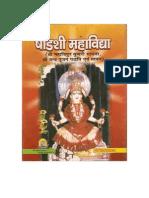 Shodashi Mahavidya