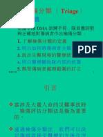 03 檢傷分類(Ch.3)