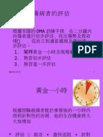 04 傷病者的評估(Ch.4)