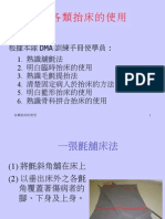 24 各類抬床的使用(Ch.24a)